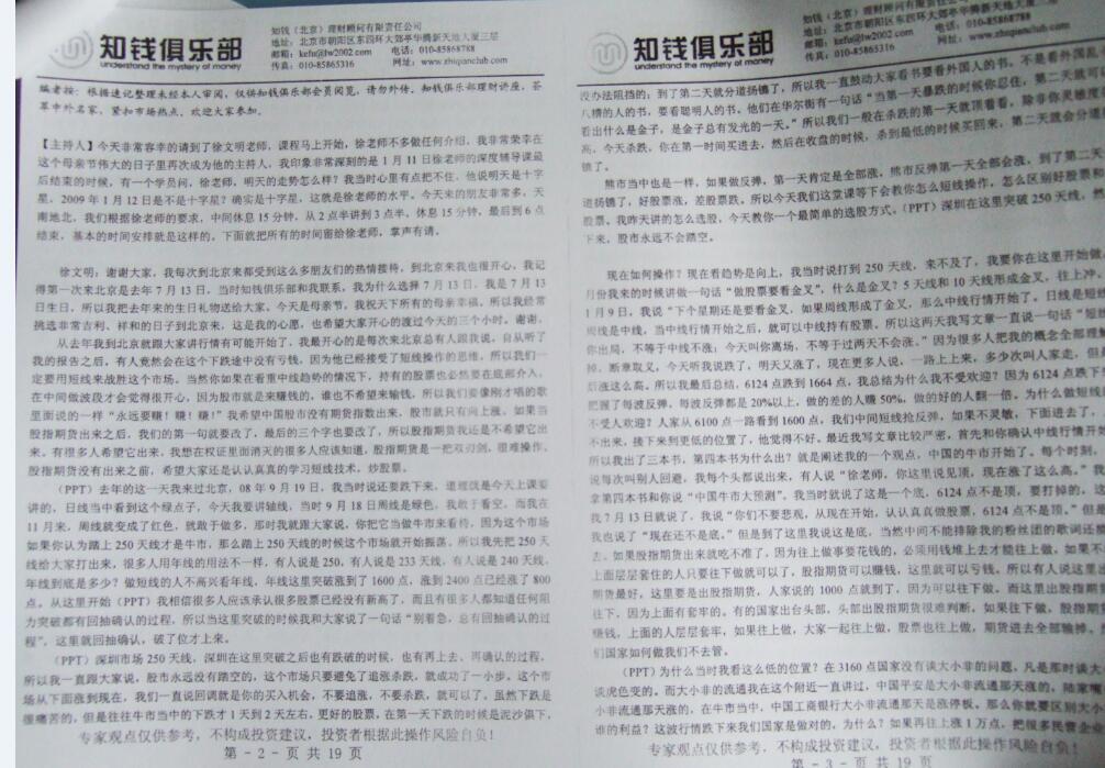 【徐文明】文字实录_用户5082516183_新浪博客